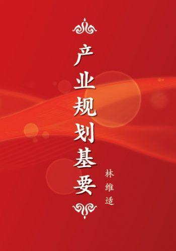 产业规划基要_COVER